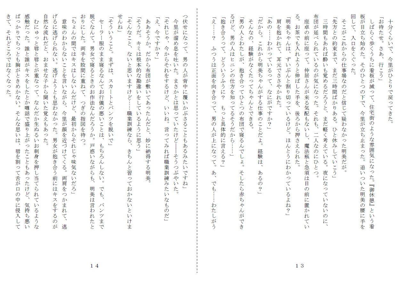 サンプル画像3:昭和集団羞辱史:売春編(SMX工房) [d_188810]