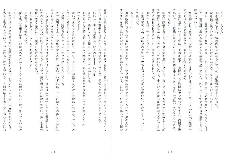 サンプル画像4:昭和集団羞辱史:売春編(SMX工房) [d_188810]