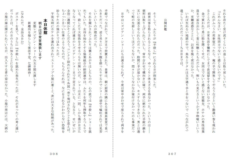 サンプル画像5:昭和集団羞辱史:売春編(SMX工房) [d_188810]