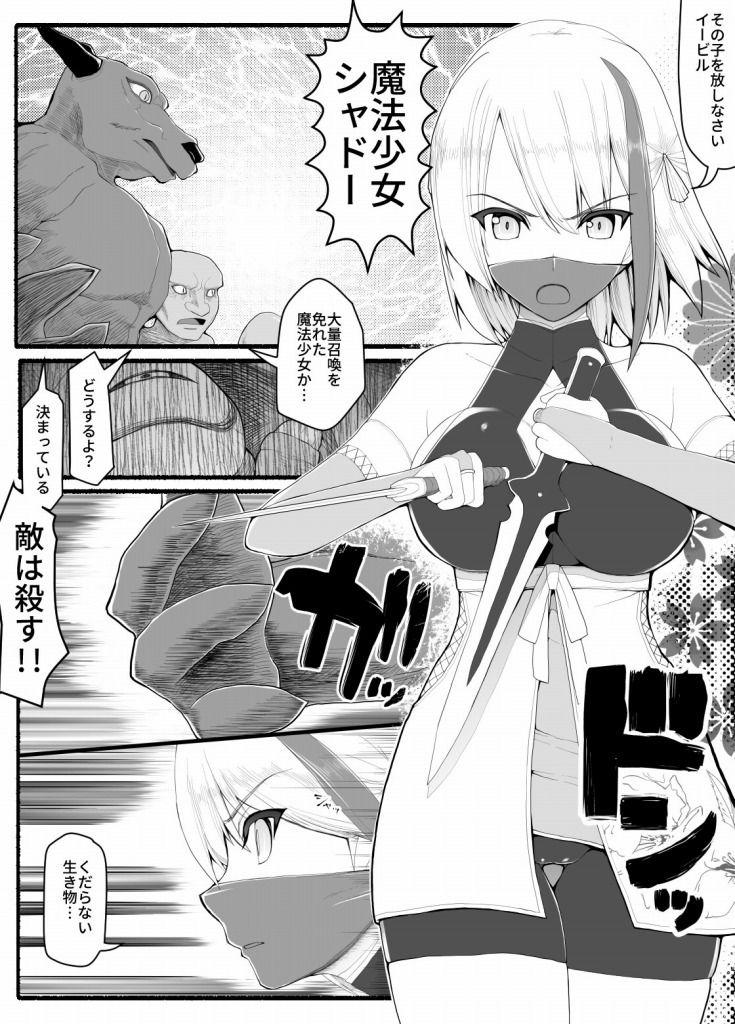 魔法少女vs淫魔生物9