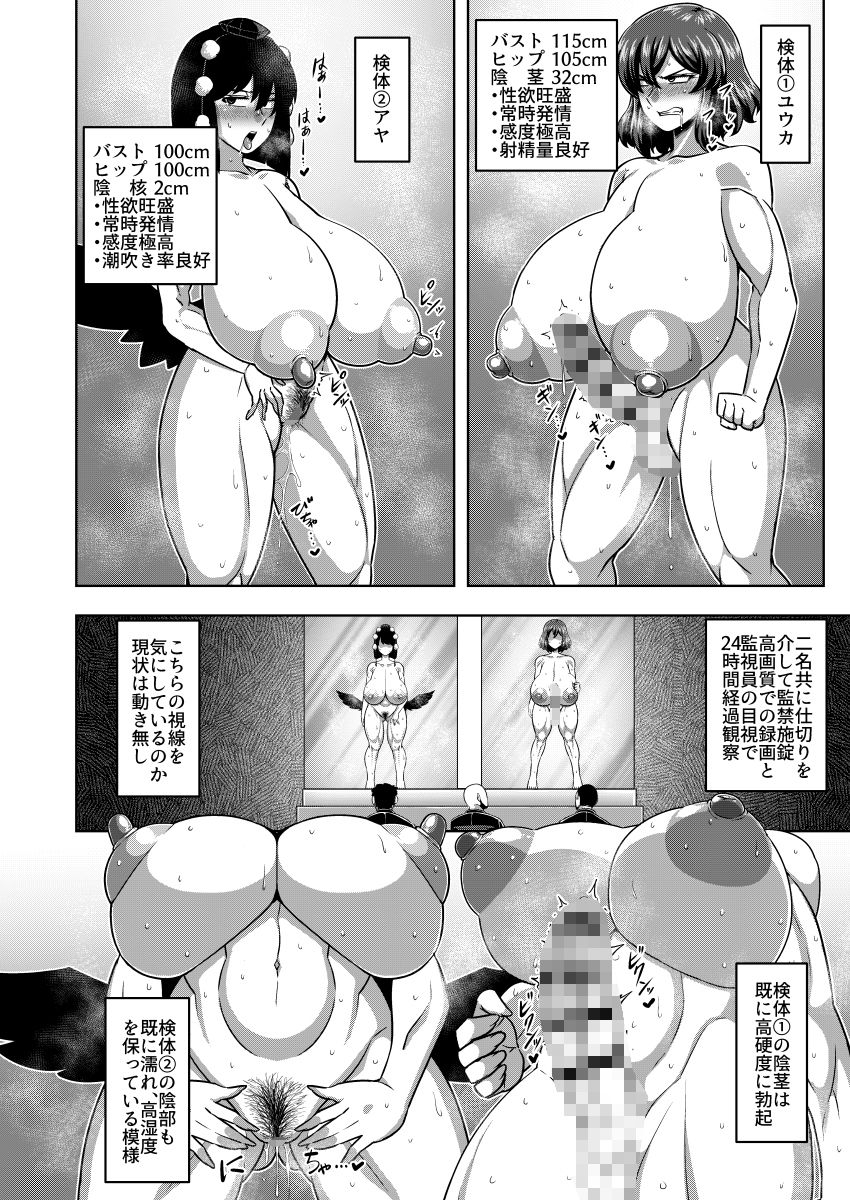 サンプル画像4:対魔忍アヤ(夏中症) [d_189326]