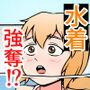 市民プールで!水着奪還!大乱闘!〜ユカちゃんマキちゃん〜【前編】(上) d_189354のパッケージ画像
