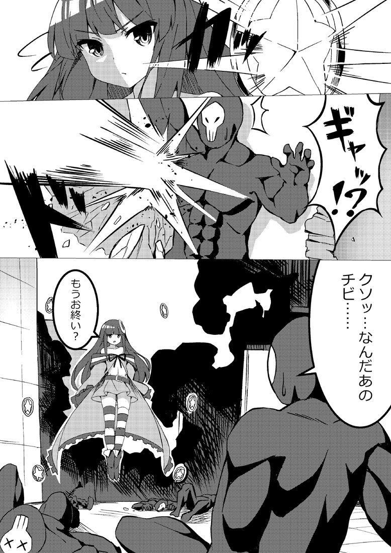 魔法少女VS快楽堕とし女のサンプル画像1