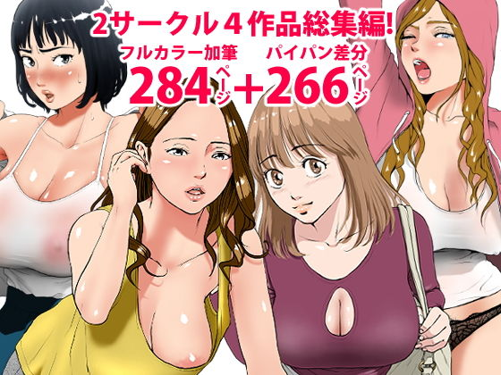 2サークル4作品総集編!284ページフルカラー加筆+パイパン差...