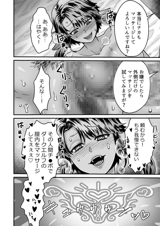 激安!えっちな解呪マッサージ店〜ダークエルフの女盗賊〜