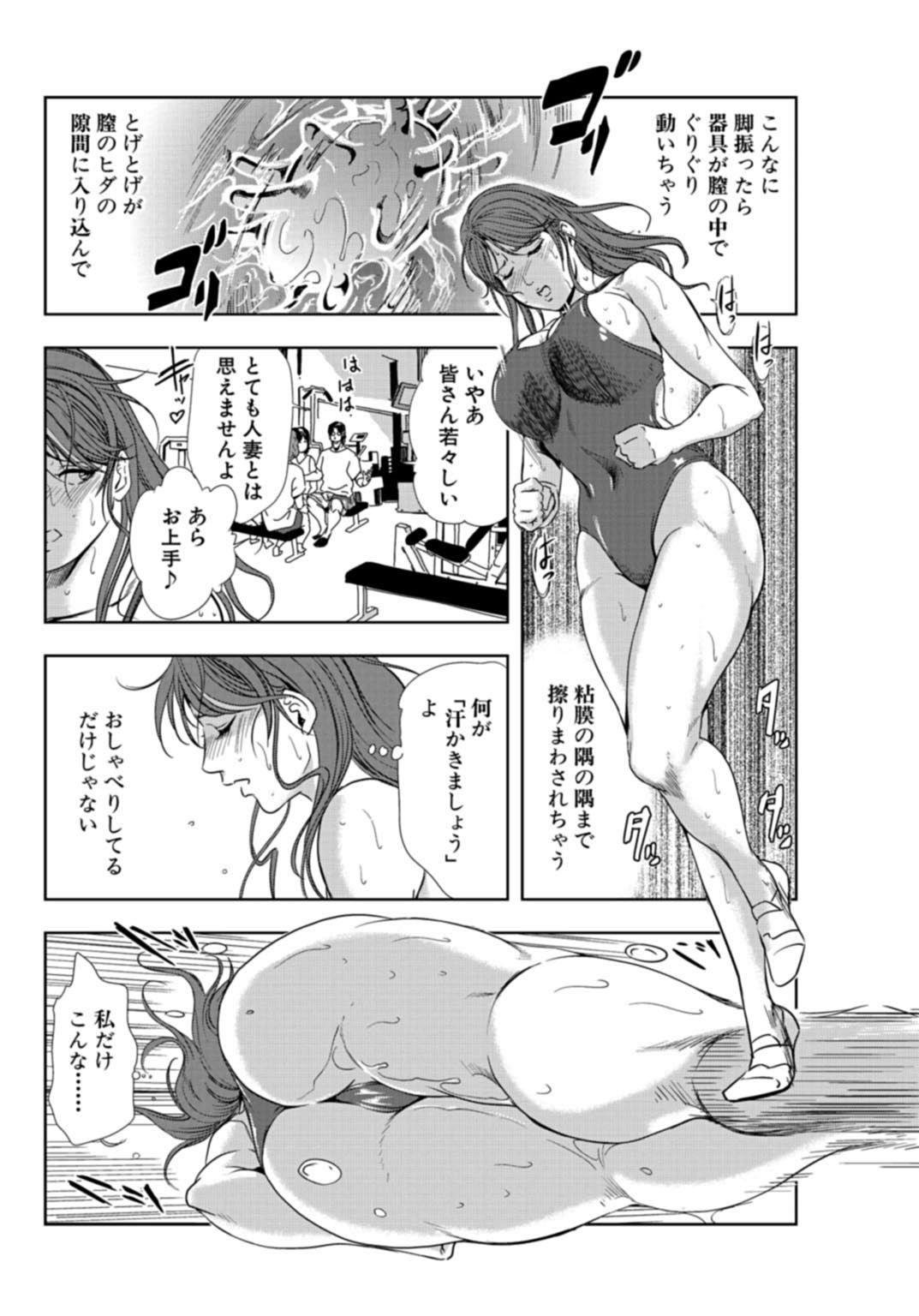 肉秘書・友紀子【同人版】6巻