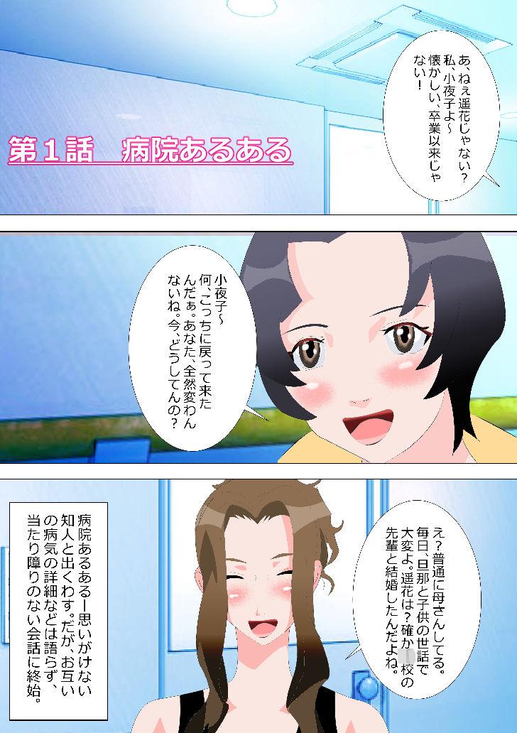 サンプル画像0:ドクターは人妻のアソコがお好き(北松屋) [d_190091]