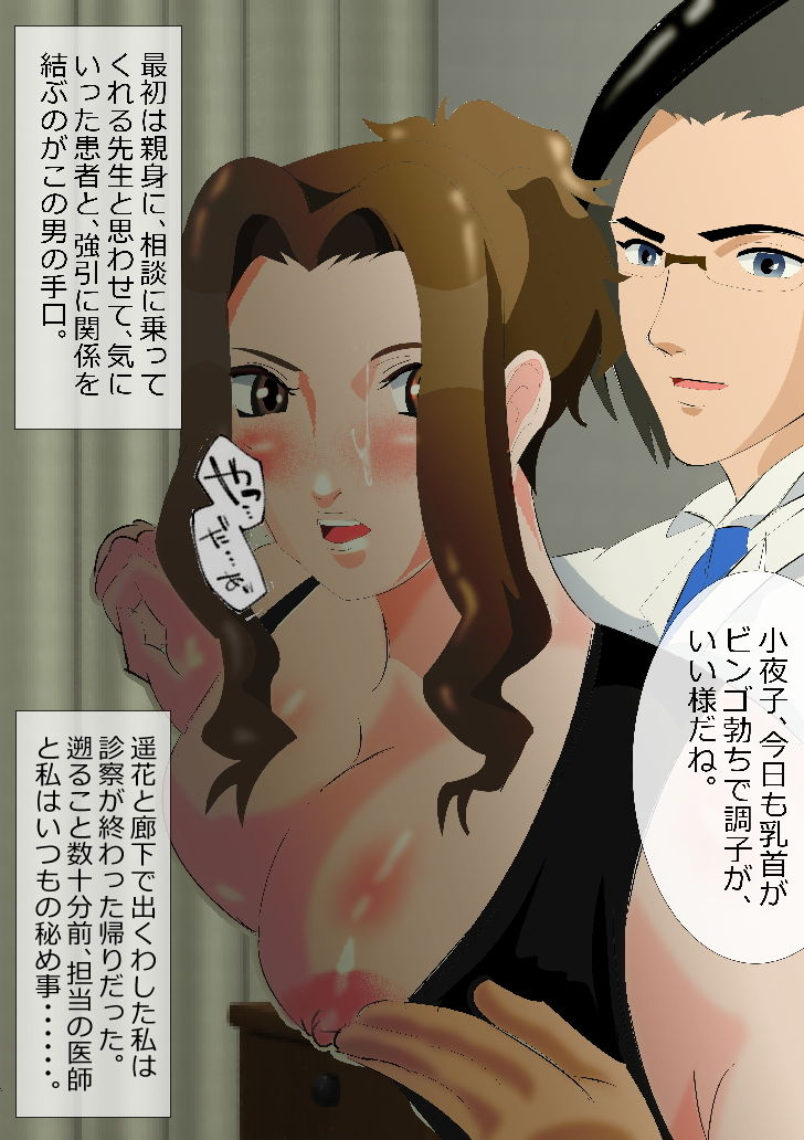サンプル画像2:ドクターは人妻のアソコがお好き(北松屋) [d_190091]