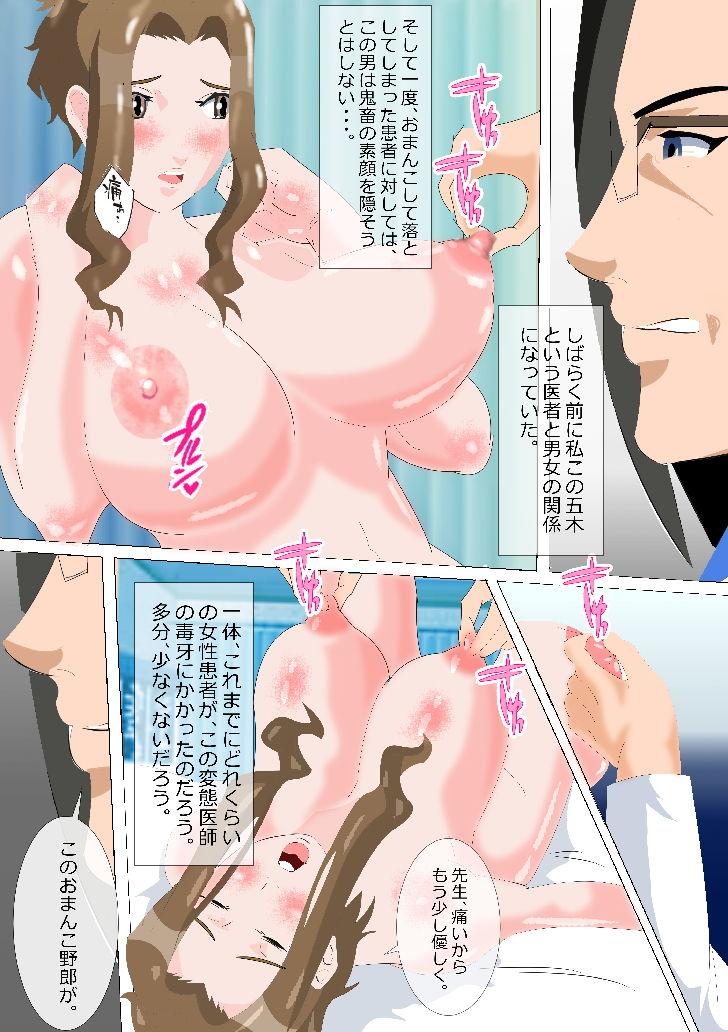 サンプル画像3:ドクターは人妻のアソコがお好き(北松屋) [d_190091]
