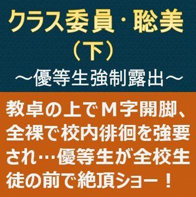【潮 同人】クラス委員・聡美(下)~優等生強●露出~