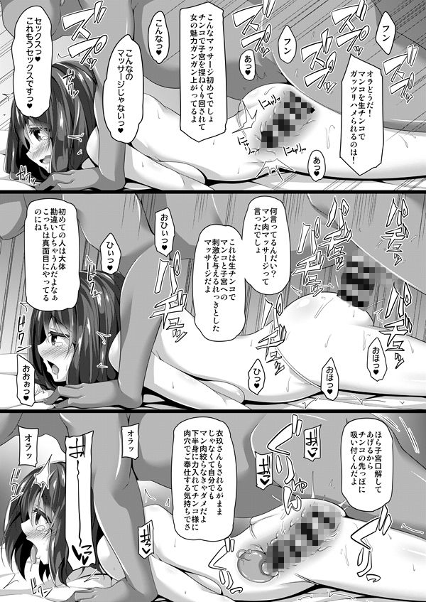 サンプル画像2:龍魚ノ交ワリ(Right away) [d_190131]