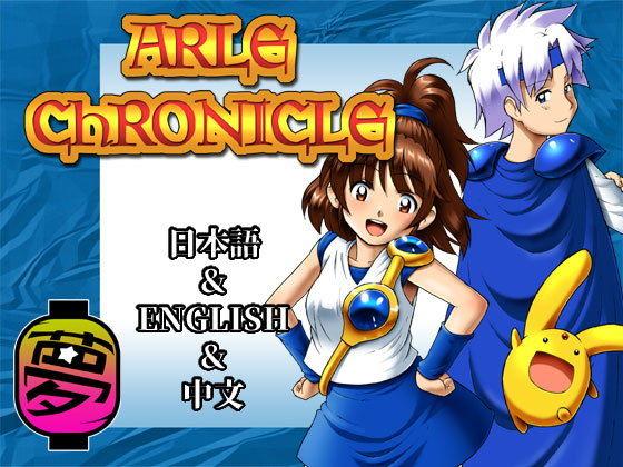 【ぷよぷよ 同人】ARLECHRONICLE