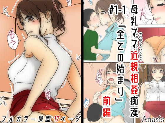 母乳ママ近親相姦痴● #1-1 「全ての始まり」 前編の表紙