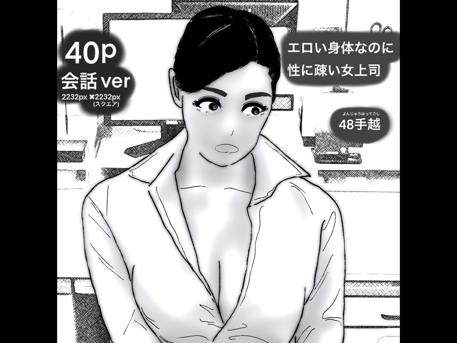 サンプル画像0:40pエロい身体なのに性に疎い女上司(48手越) [d_190378]