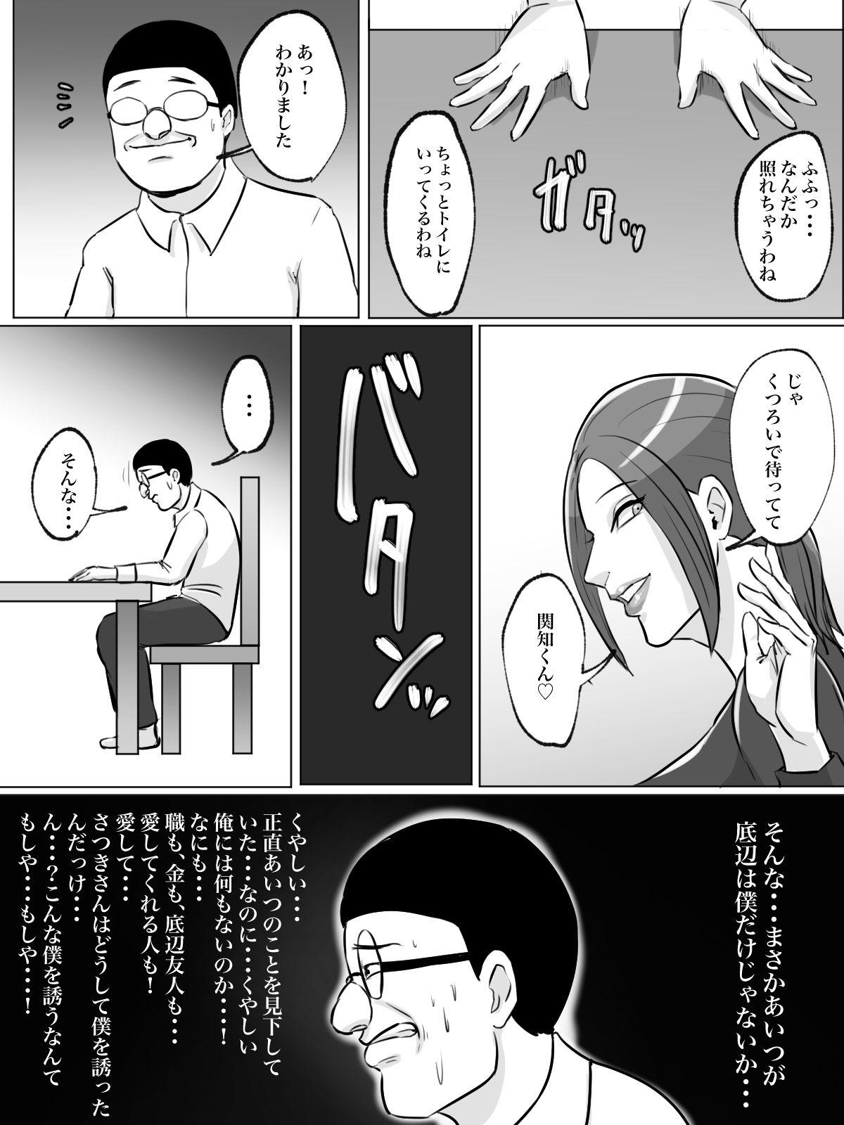 サンプル画像4:友達の母親がトイレ中なら侵入するしかない!(ちょっとB専) [d_190833]