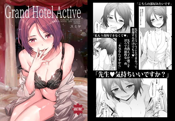 Grand Hotel Active