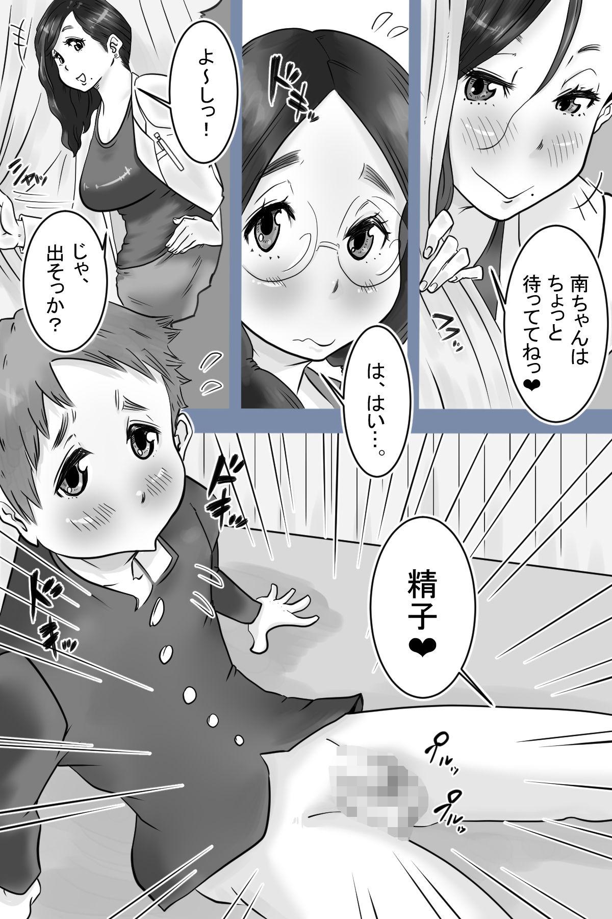 保健委員南ちゃんの吐精日誌