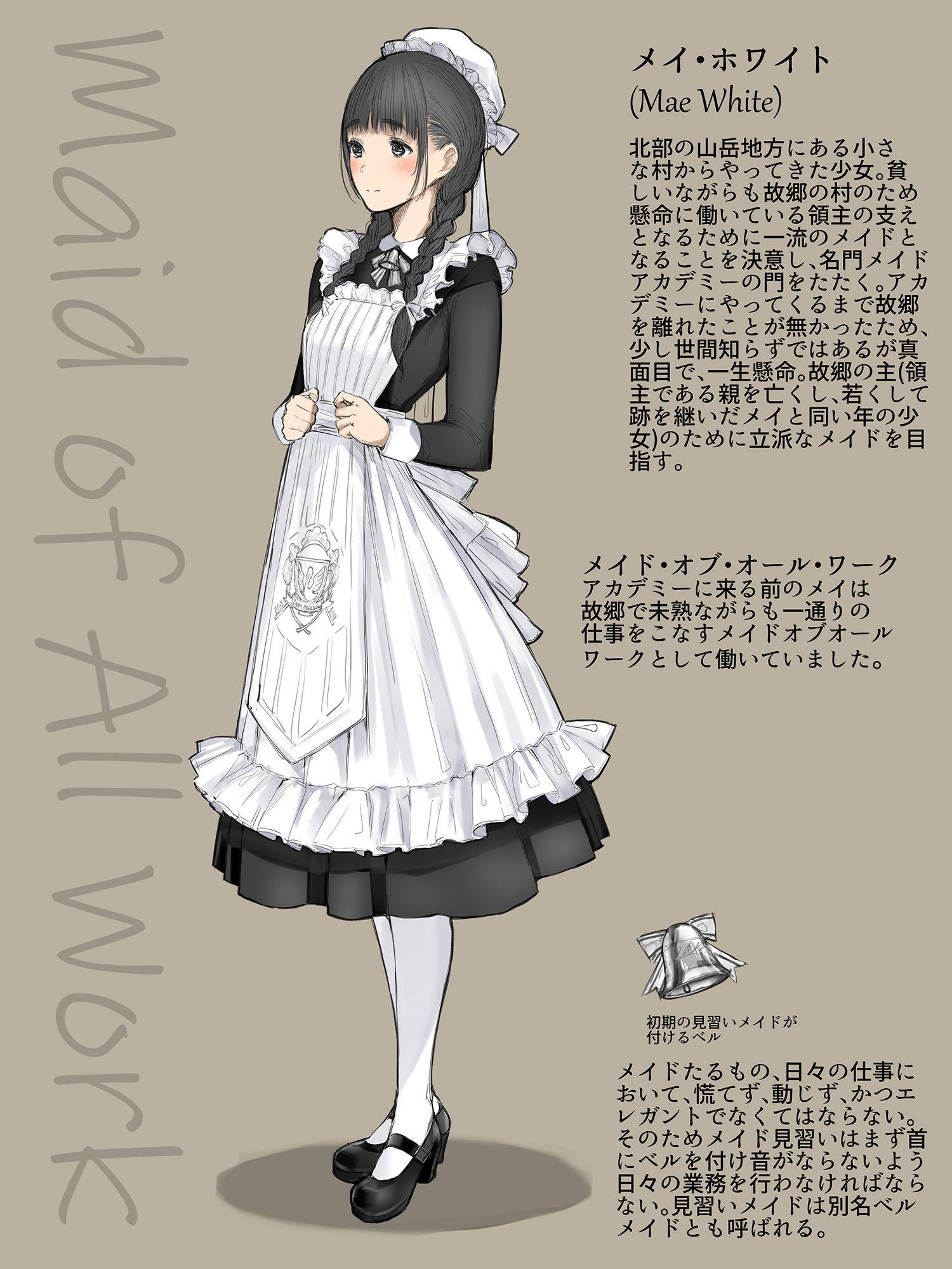 サンプル画像5:SWAN MAID ACADEMY 見習いメイドのメイ(Absolute Girl) [d_190875]