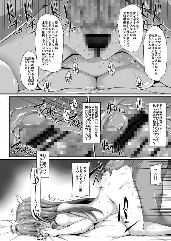 サンプル画像2:早苗ワーキングデイ(Right away) [d_190912]