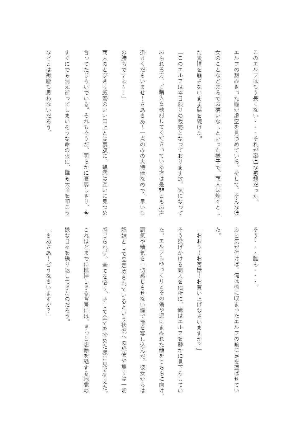サンプル画像1:泣き虫エルフのエリシアちゃん(きゅんずまーと) [d_191054]