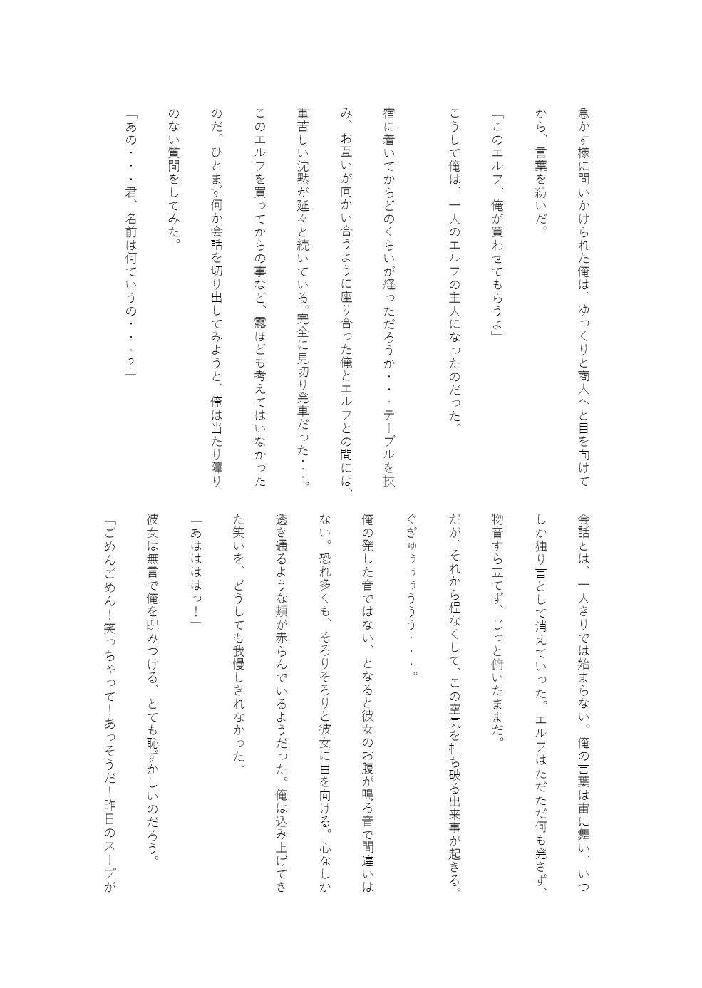 サンプル画像2:泣き虫エルフのエリシアちゃん(きゅんずまーと) [d_191054]