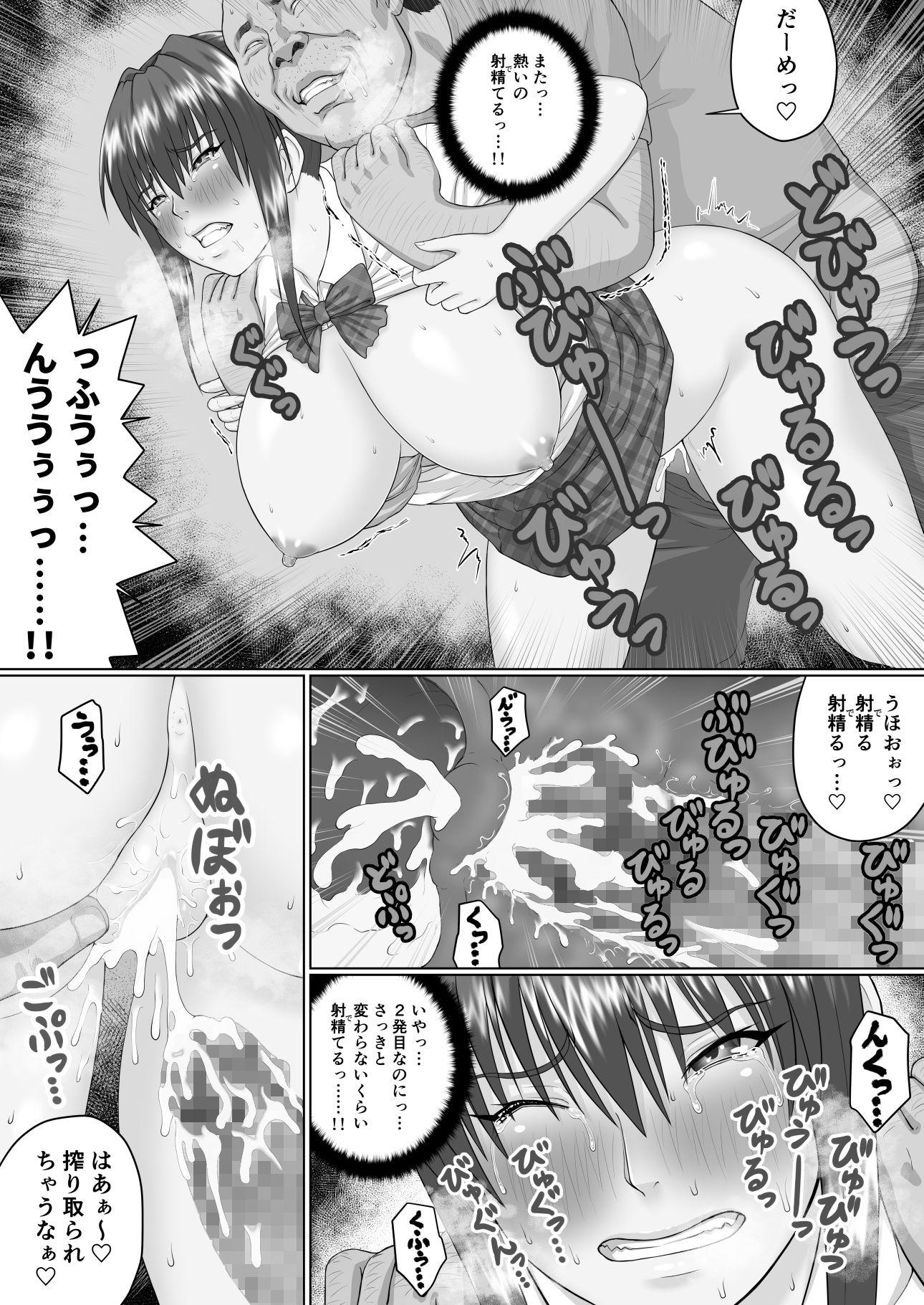 膣内射精おじさんに狙われた女は逃げることができない 〜瀬長沙姫編 VOL.1〜
