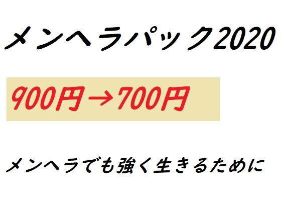 メンヘラパック2020