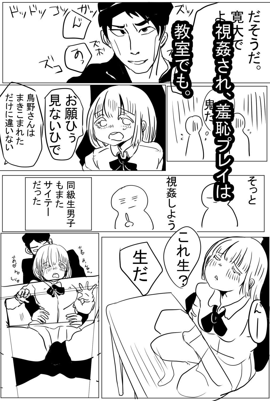 優等生が不良に24時間駅弁される話(後編)