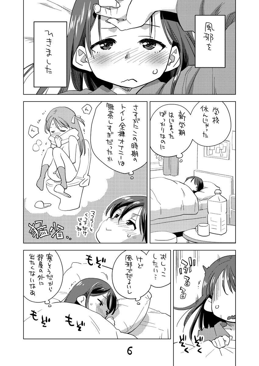 お子様プリン増刊号 2020