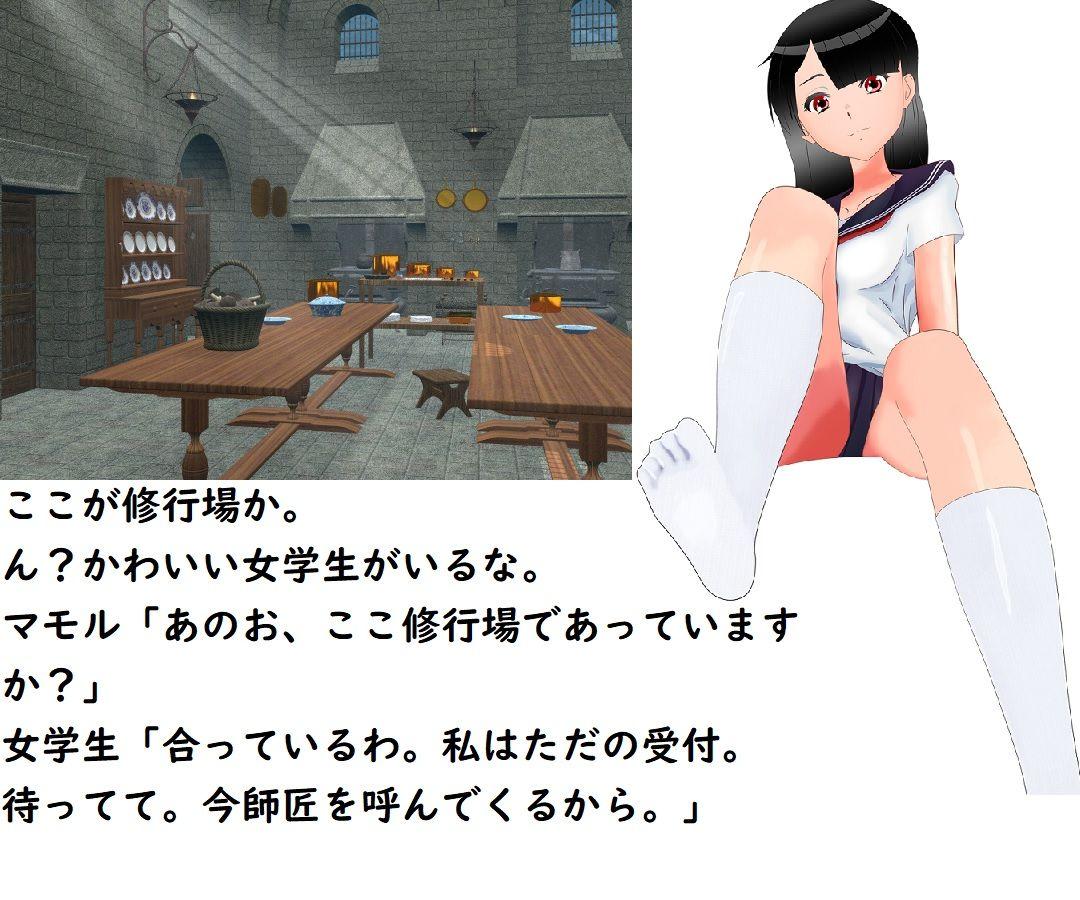 いじわる魔法の勇者マモル2