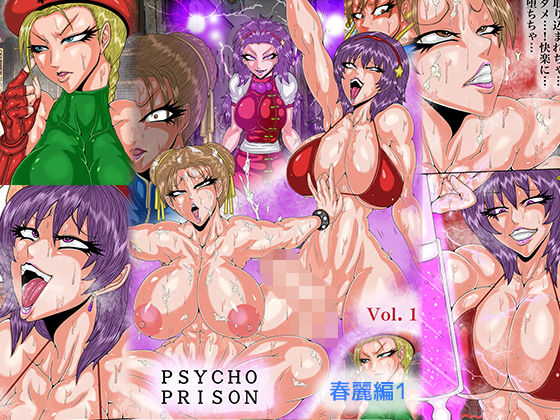 PSYCHO PRISON Vol.1 春麗編1