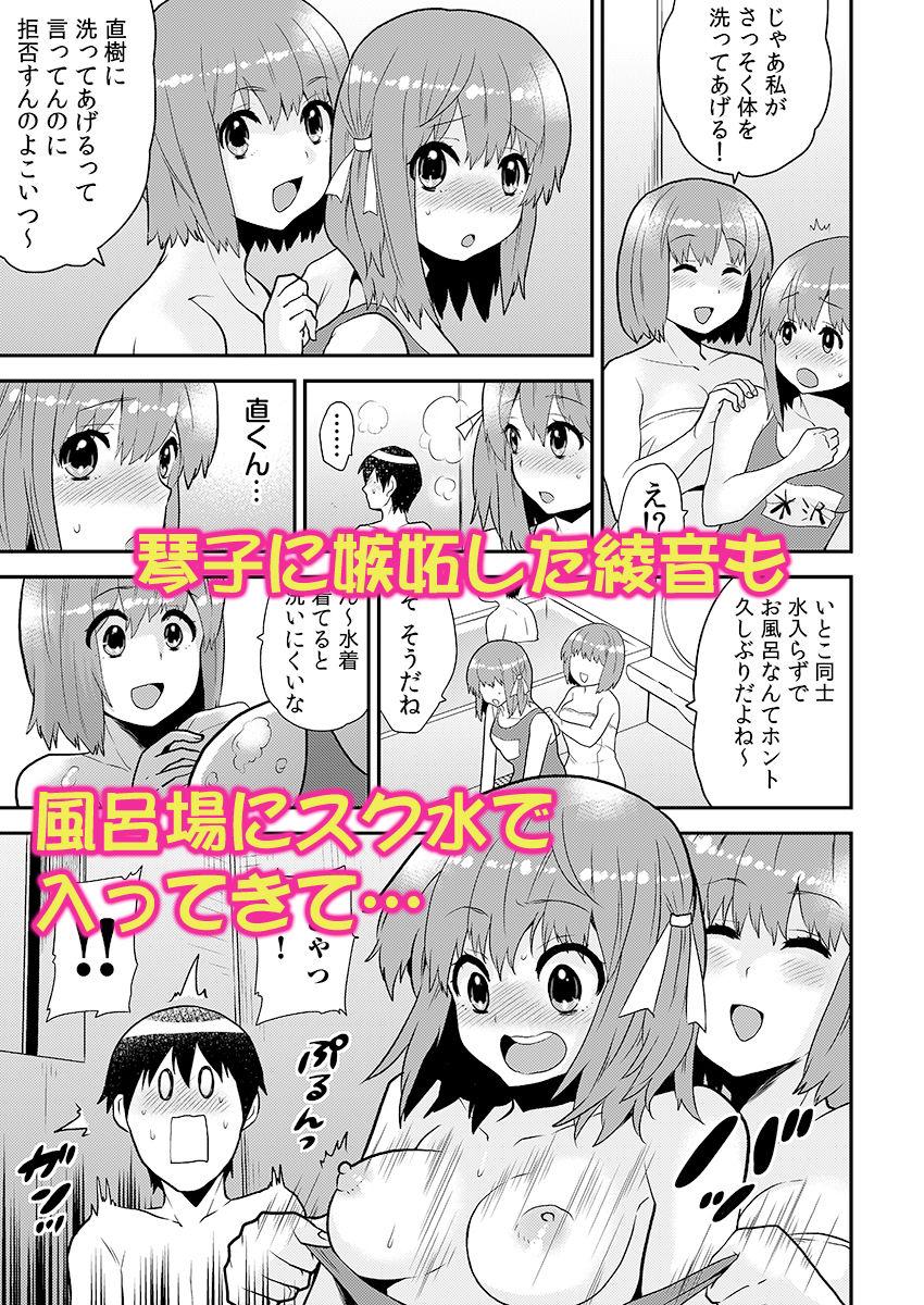 エロVRに夢中なあの子に、こっそり中○しビクビクン☆ 3