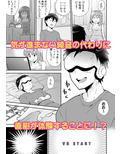 エロVRに夢中なあの子に、こっそり中○しビクビクン☆ 4