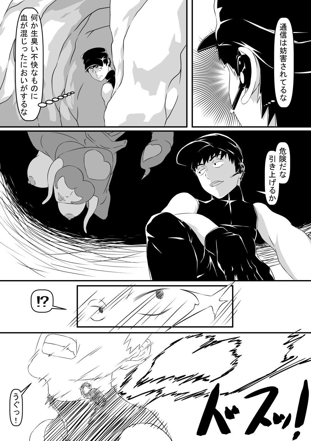 【女怪人・女幹部】異種逆レ〇プ記録集_part_01