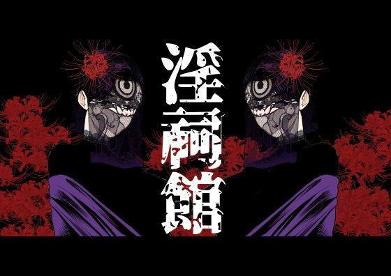 淫祠館〜双子熟女と秘められた儀式〜