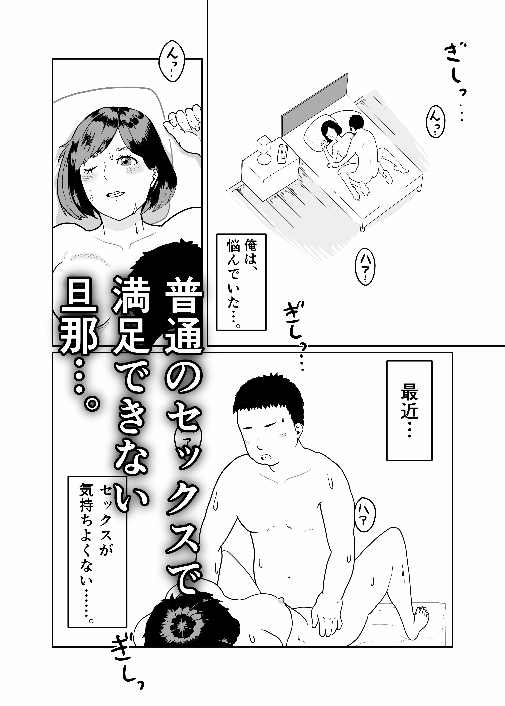 サンプル画像0:妻をヤリチンに寝取らせて、快楽落ち。(ペリー2) [d_192723]
