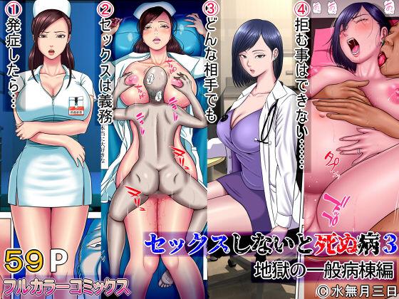 セックスしないと死ぬ病3〜地獄の一般病棟編〜