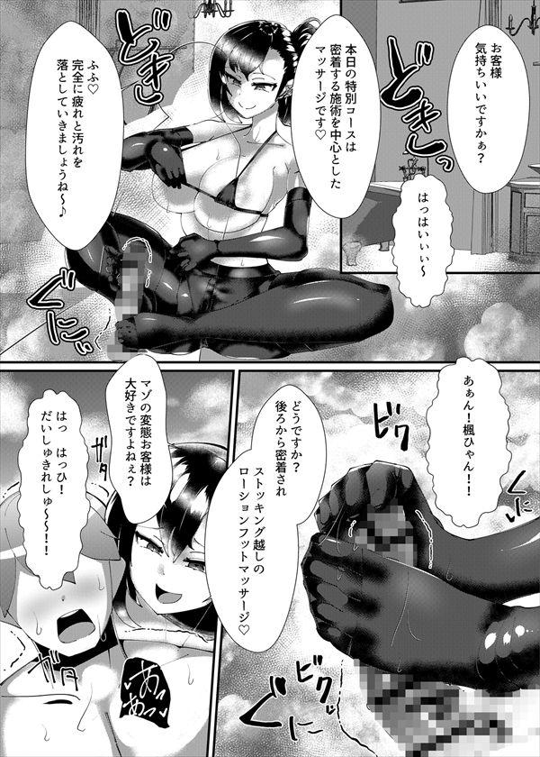 メンズエステ〜合同誌〜