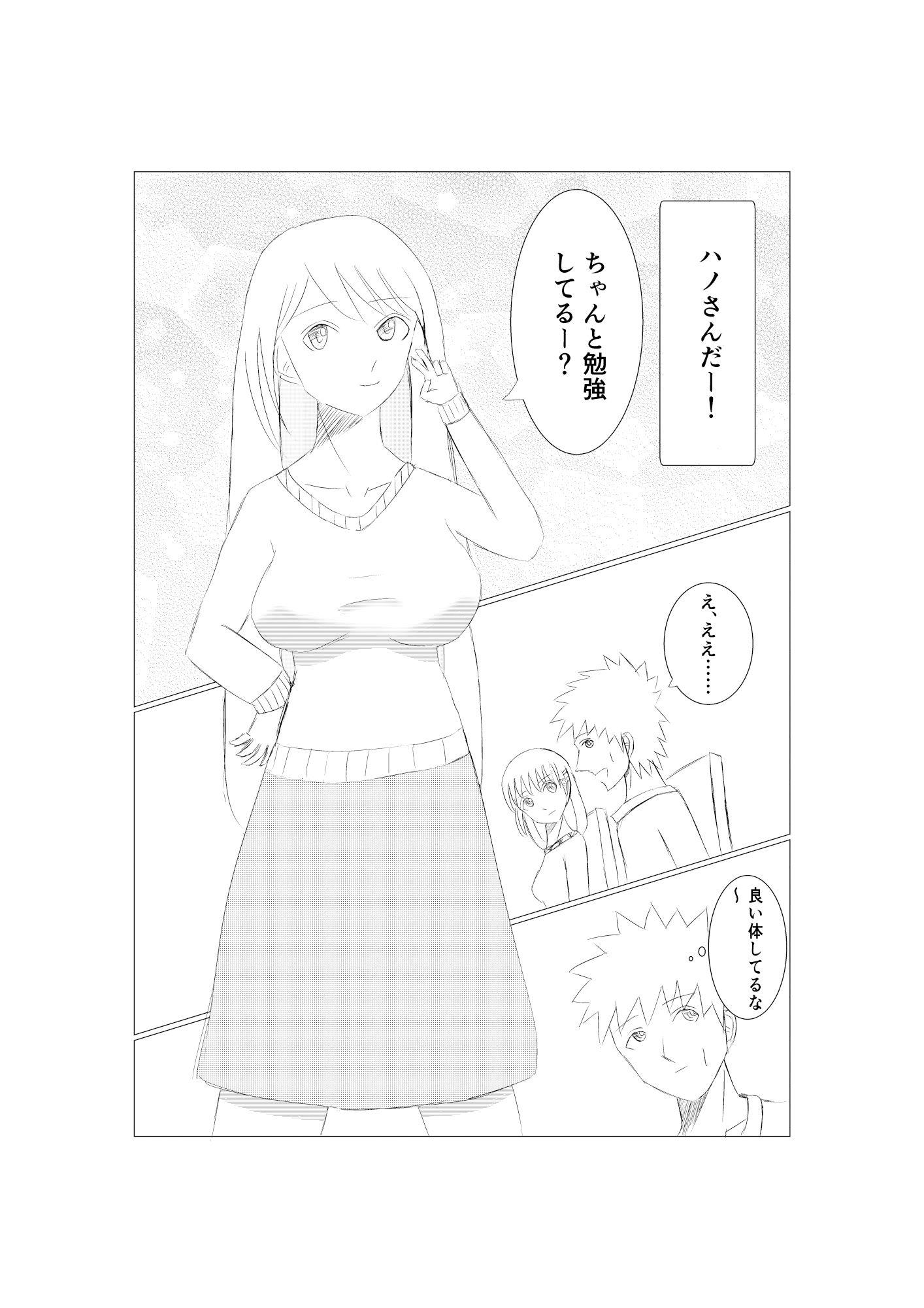 誘惑人妻 ハノ