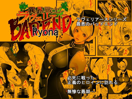 異界戦士ラヴェリアース マチュアBADEND Ryona