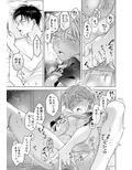 【再録集】史郎くんのいちばんめ。(1)