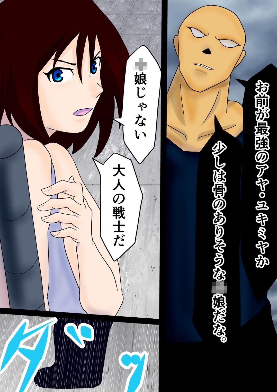 敗北エッチ case 1 女賞金稼ぎアヤ・ユキミヤ