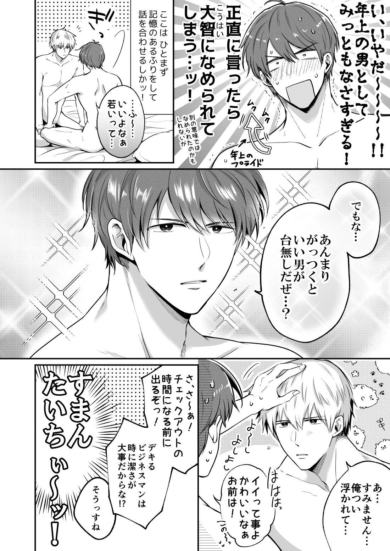 サンプル画像4:リーマンラブホ男子会2(すめし屋さん) [d_193390]