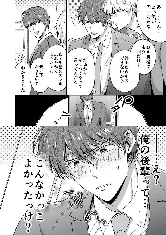 リーマンラブホ男子会2