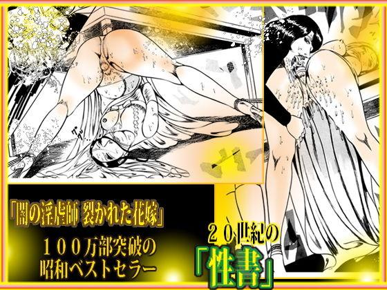 闇の淫虐師 裂かれた花嫁