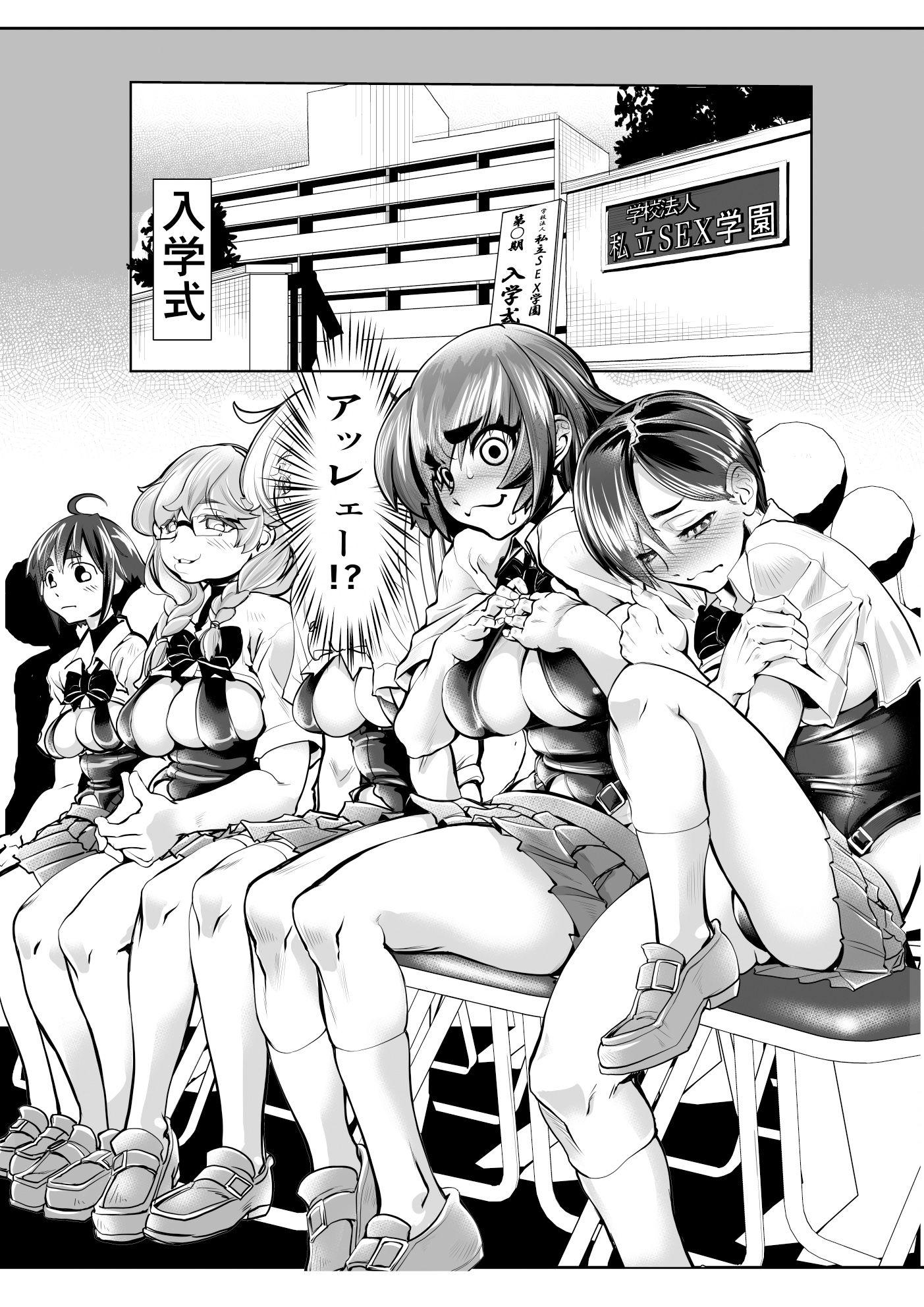 イケ!私立SEX学園!!