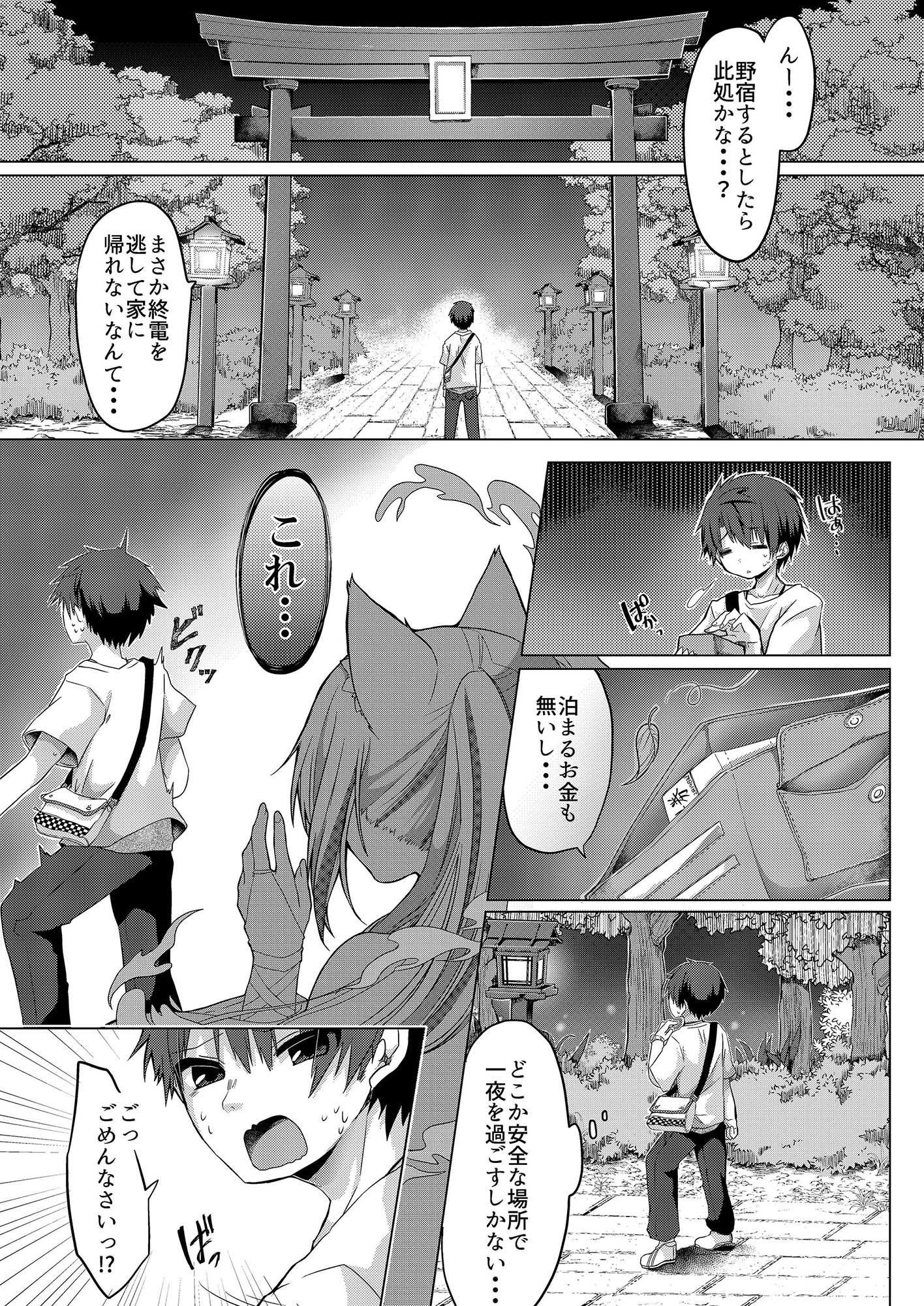 サンプル画像0:狐娘巫女一夜体験こーすっ?!(狐梅珈琲店) [d_193456]