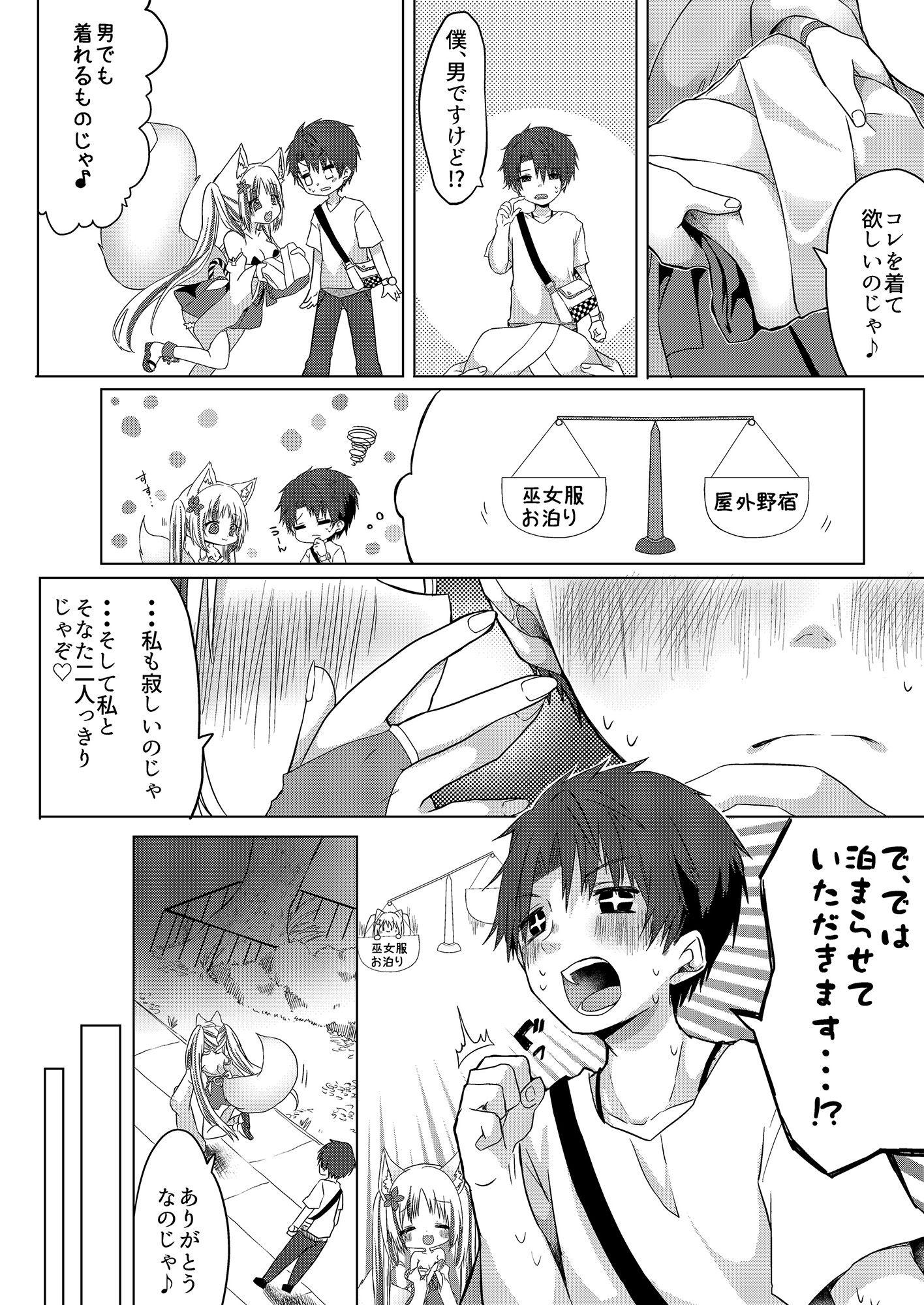 サンプル画像3:狐娘巫女一夜体験こーすっ?!(狐梅珈琲店) [d_193456]