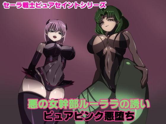 悪の女幹部ルーララの誘い〜ピュアピンク悪堕ち〜