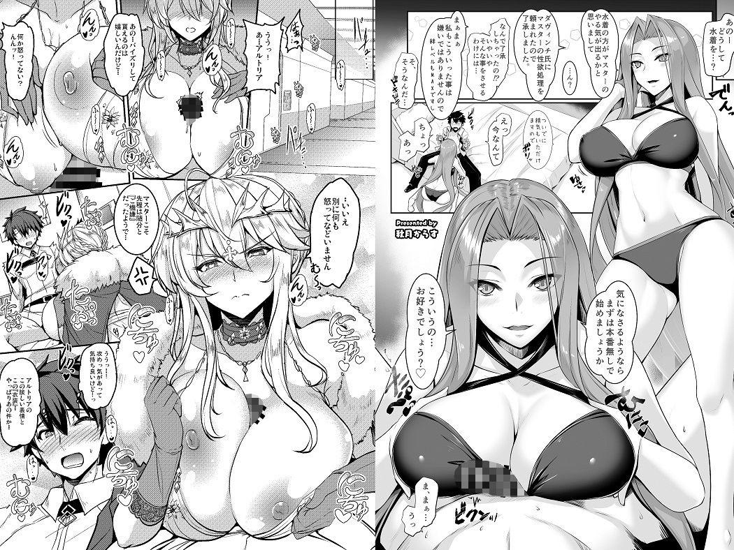 乳挟特異点ズリデア〜FGOパイズリ合同〜